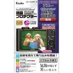 即配  デジカメ用 液晶プロテクター ソニー Cyber-shot HX99/WX800用: KLP-SCSHX99  ケンコートキナー KENKO TOKINA ネコポス便