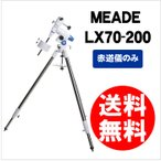即配  Meade (ミード) 天体望遠鏡 LX70 シリーズ  LX70-200用赤道儀 (単体販売) アウトレット 処分特価