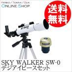 即配  天体望遠鏡 スカイウォーカー SKY WALKER SW-0   デジアイピースセット ケンコートキナー KENKO TOKINA アウトレット