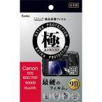 即配  マスターG 液晶保護フィルム  極(きわみ)  キヤノン EOS80D/70D/9000D/X9i用 KLPK-CEOS80D ケンコートキナー KENKO TOKINA ネコポス便送料無料