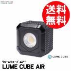 LUME CUBE Air LC-AIR11