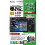 即配 デジカメ用 液晶プロテクター フジフイルム X-E2用 KLP-FXE2 ケンコートキナー KENKO TOKINA ネコポス便  アウトレット