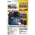 即配 デジカメ用 液晶プロテクター ニコン D500 用:KLP-ND500 新開発バブルレス加工 ケンコートキナー KENKO TOKINA ネコポス便 アウトレット