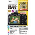 即配  デジカメ 液晶プロテクター ニコン ニコン  COOLPIX B700/P900 :KLP-NCPB700 ケンコートキナー KENKO TOKINA ネコポス便  アウトレット
