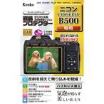 即配  デジカメ 液晶プロテクター ニコン COOLPIX B500用:KLP-NCPB500 ケンコートキナー KENKO TOKINA ネコポス便  アウトレット