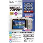 即配  ケンコートキナー KENKO TOKINAデジカメ用 液晶プロテクター オリンパス E-PL8 / E-PL7 用:KLP-OEPL8 ネコポス便