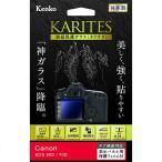 即配 ケンコートキナー KENKO TOKINA デジカメ用液晶保護ガラス KARITES (カリテス) キヤノン EOS 80D / 70D用 :KKG-CEOS80D  ネコポス便