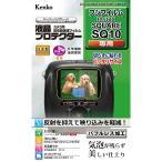 ケンコー トキナー 液晶プロテクターフジフィルムinstax SQUARE SQ10用