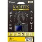ケンコー 液晶保護ガラス KARITES カリテス ニコン D7500 用 KKG-ND7500