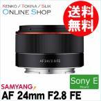 SAMYANG OPTICS AF 24F2.8 FE SE