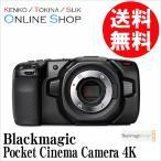 納期未定 (受注生産) (KP) Blackmagic ブラックマジック Blackmagic Pocket Cinema Camera 4K 返品不可