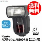 新古品(店舗保証3ケ月) 即配 (NO) Kenko ケンコー AIフラッシュ AB600-R N ニコン用 ケンコートキナー KENKO TOKINA