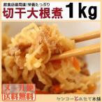 【全国送料無料】栄養たっぷり&ヘルシーな切干大根たっぷり1kg/常温/メール便配送