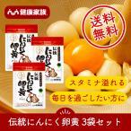 伝統 にんにく卵黄 31粒入 3袋セット 送料無料 元気 目覚める 滋養 ニンニク サプリ 伝統にんにく卵黄 健康家族公式
