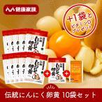 伝統 にんにく卵黄 31粒入 10袋セット 送料無料 元気 目覚める 滋養 ニンニク サプリ 伝統にんにく卵黄 健康家族公式
