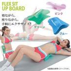 ★「フレックスシットアップボード(BX-019) 1個」色々な姿勢で手軽にエクササイズ!寝ながら・座りながら・自由なポーズで使えます