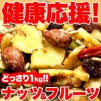 ★「ナッツ&ドライフルーツ 1kg×2袋」お茶やビールのおつまみに!ひまわり&かぼちゃ&スイカ...