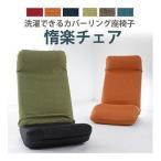 ★「惰楽(だらく)チェア 1個」[送料無料]座り心地にとことん拘りました!圧縮するモールド成型で長時間使用してもへたりずらく疲れにくい座椅子です