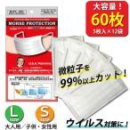 マスク 送料無料 モースプロテクション インフルエンザ対策 PM2.5 備蓄用 マスク ウイルス対策 60枚入り (5枚入×12袋)