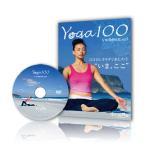 ヨガ DVD 自宅 Yoga100 DVD 187分 家庭 運動 リラックス リフレッシュ 楽しい 人気 おすすめ 初心者 経験者 メール便 送料無料