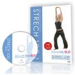 ストレッチ100ver2.0  DVD