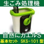 生ごみ処理機 家庭用 生ゴミ処理機