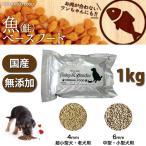 ドッグフード 犬のエサ 犬用エサ 無添加 国産 手作り 鮭ベース 魚ベースフード 1kg フェアリーSガーデン