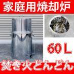 家庭用焼却炉 煙公害対策 焚き火どんどん M60Fz モキ製作所 60L 送料無料 MOKI 正規品 正規販売店