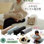 抱き枕 かわいい アニマル 抱きまくら 動物 犬 猫 ペンギン ゾウ まくら 枕 ふわもちクッション アニマル抱き枕 約20×57cm Mサイズ 送料無料