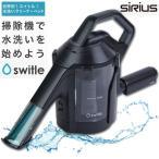 スイトル 掃除機 送料無料 switle シリウス SiRiUS 水洗いクリーナーヘッド SWT-JT500K 水掃除機 正規品