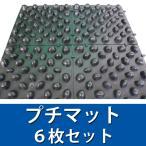官足法の足つぼマット 官足歩行板(プチマット) 6枚セット