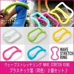 エクササイズ ダイエット ストレッチ 美容 健康 ウェーブストレッチリング プラスチックタイプ 2個セット 全5色 MAKIスポーツ 正規品