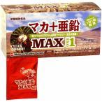 マカ 亜鉛 サプリメント 妊活 男性 活力 マカ+亜鉛MAX1 約30日分 310mg×1粒×30袋 ミナミヘルシーフーズ
