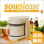 スープメーカー ゼンケン スープリーズ 野菜スープメーカー