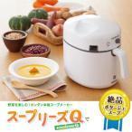 スープメーカー ゼンケン スープリーズQ ZSP-2