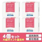 がんリスクチェッカー4個セット【デメカル血液検査キ