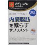 株式会社東洋新薬 メディスリム 250mgx240粒入り ●翌日配達「あすつく」対応商品●::