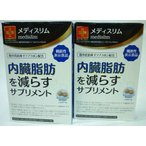 株式会社東洋新薬 メディスリム 250mgx240粒入り×2個 ●翌日配達「あすつく」対応商品●::