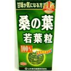 山本漢方製薬(株) 桑の葉粒100% 280粒入り ●翌日配達「あすつく」対応商品●