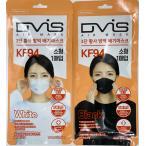 【国内当日発送】KF94マスク(N95相当) 不織布 新型コロナウイルス対策 飛沫防止 花粉症 1枚個別包装 男女子供兼用 立体 ろ過率≧95% ばい菌 感染 白/黒