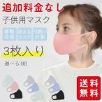 国内発送! 夏用マスク 冷感マスク 洗える マスク 夏凉感 繰り返し使える 涼しいマスク 布 おしゃれ 抗菌 男女子供用 UVカット 多機能 3D立体マスク