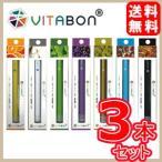 【お好きなフレーバー3本セット】ビタミン水蒸気スティック VITABON(ビタボン)【ペンシル型電子タバコ】