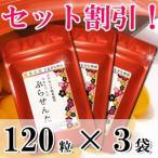 なおちゃんのぷらせんた120粒入りお徳用!3袋セットプラセンタ サプリ送料無料