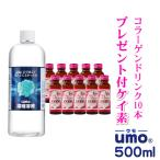 プレゼント付 ケイ素 サプリメント 水溶性 珪素 UMO(ウモ) 濃縮溶液 500ml 美味しい コラーゲンドリンク
