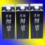 日野製薬の黒酢 紺碧 スリーベリー 3本セット | ブルーベリー、ラズベリー、クランベリーの3つの果汁をバランス良く配合した黒酢