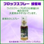 グリーンプロポリス プロップスプレー 蜂蜜味  35ml| 坂本養蜂場のワックスフリー・プロポリスと蜂蜜との組合わせ