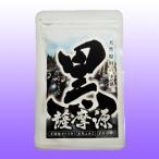 黒薩摩源 30粒 黒胡麻 黒酢・もろみ・発酵黒タマネギ加工食品