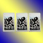 黒薩摩源 30粒 3個セット 黒胡麻 黒酢・もろみ・発酵黒タマネギ加工食品