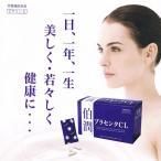伯潤プラセンタCL 3粒×30袋  ロイヤルジャパンのプラセンタサプリメント