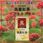 高麗紅蔘ソフトカプセル 送料無料 : 日本製粉の「正官庄」6年根 (高麗人参) 朝鮮人参のソフトカプセルサプリ